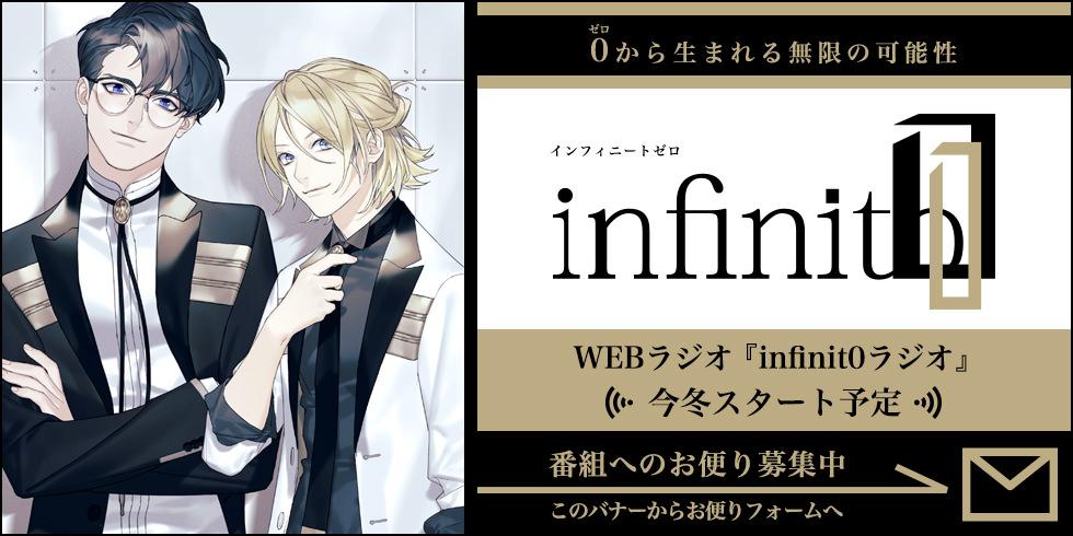 WEBラジオ「infinito0ラジオ」今冬スタート予定 番組へのお便り募集中