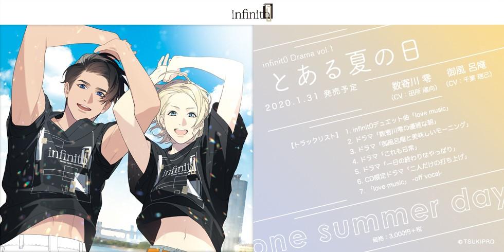 infinit0 Drama vol.1「とある夏の日」