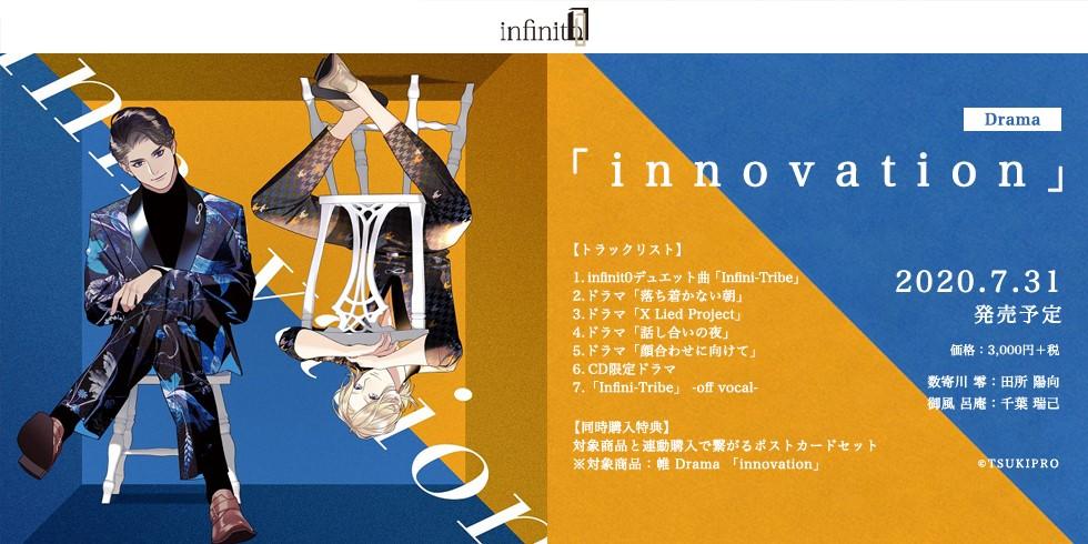 infinit0 Drama 「innovation」
