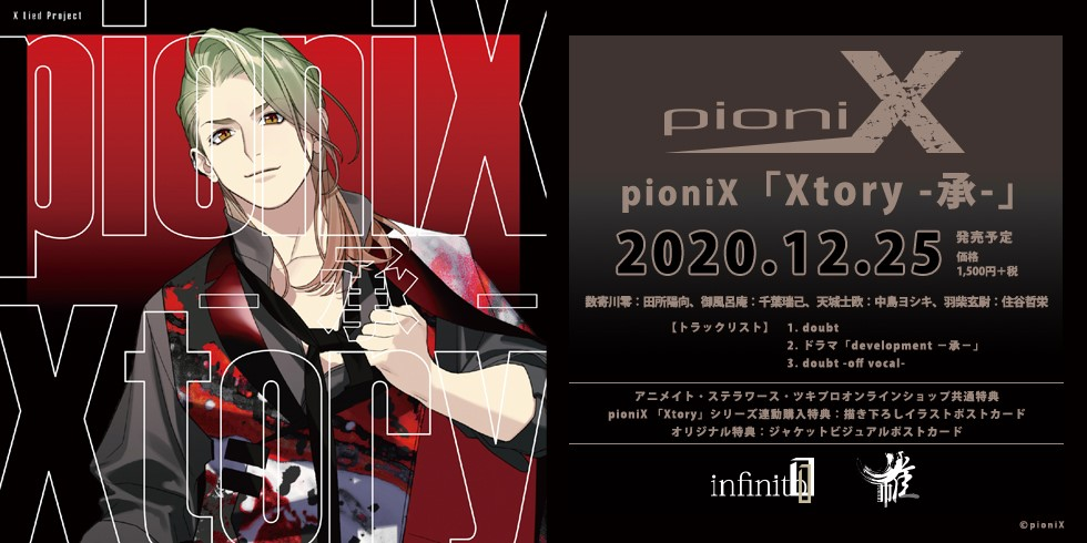 pioniX 「Xtory -承-」