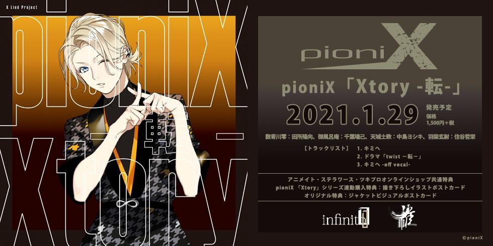 pioniX 「Xtory -転-」
