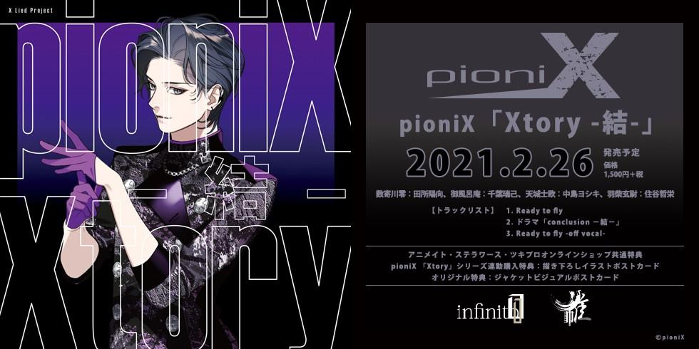 pioniX 「Xtory -結-」