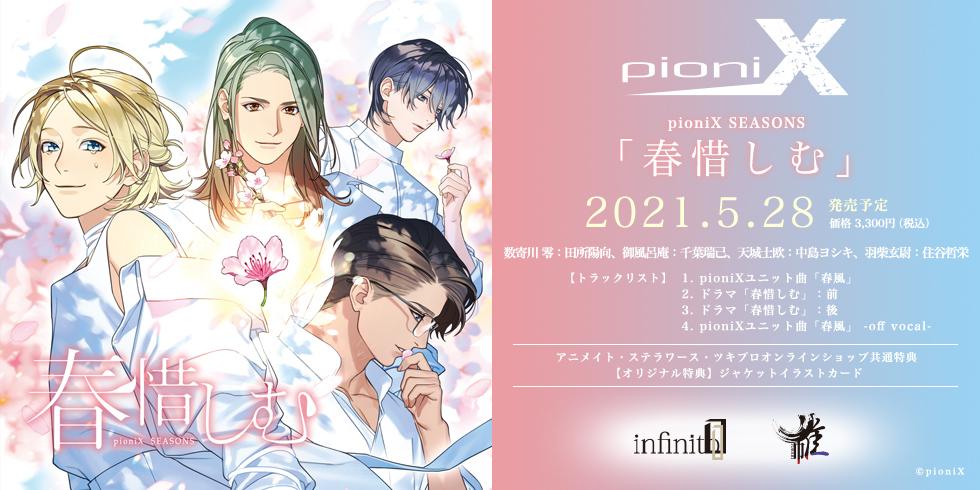 pioniX SEASONS 「春惜しむ」