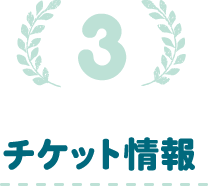 チケット情報