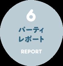 イベントレポート