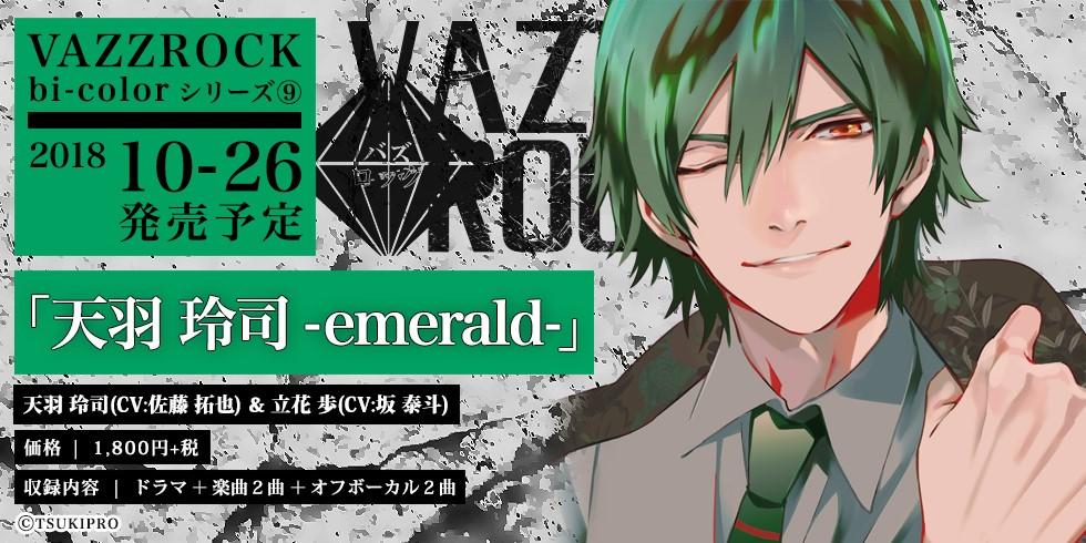 「VAZZROCK」bi-colorシリーズ⑨「天羽玲司-emerald-」