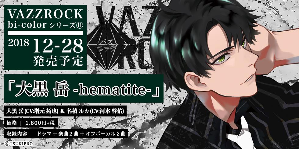 「VAZZROCK」bi-colorシリーズ⑪「大黒 岳-hematite-」
