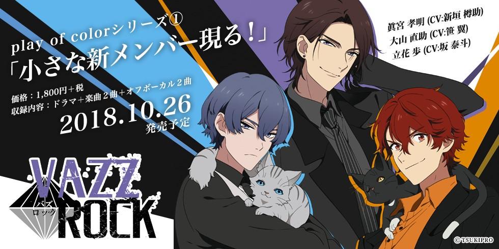 「VAZZROCK」play of colorシリーズ①「小さな新メンバー現る!」