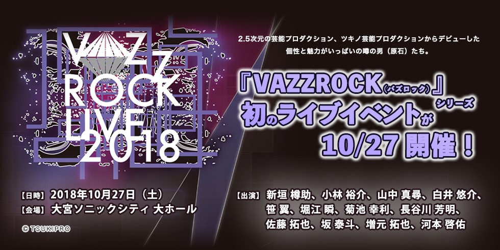 VAZZROCK LIVE 2018