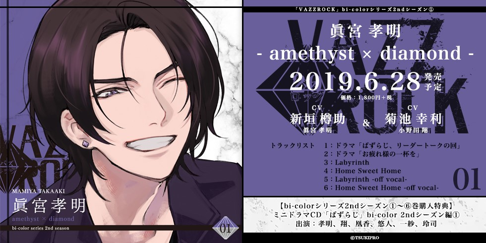 「VAZZROCK」bi-colorシリーズ2ndシーズン①「眞宮孝明-amethyst×diamond-」
