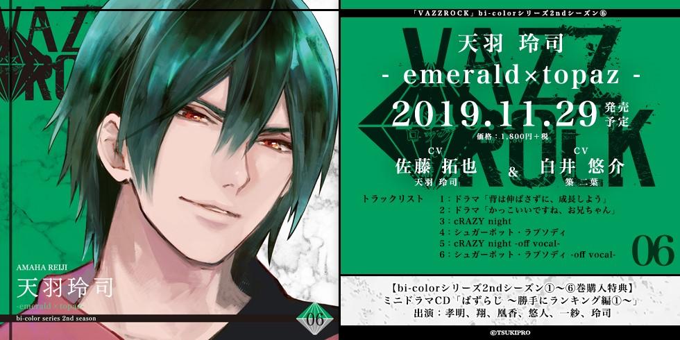 「VAZZROCK」bi-colorシリーズ2ndシーズン⑥「天羽玲司-emerald×topaz-」