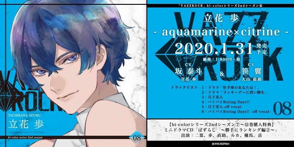 「VAZZROCK」bi-colorシリーズ2ndシーズン⑧「立花 歩-aquamarine×citrine-」