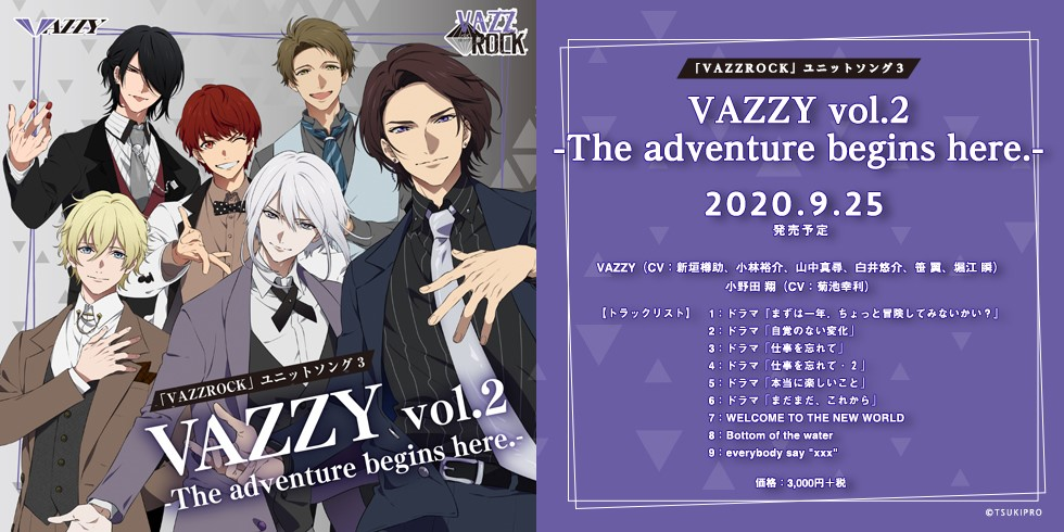 「VAZZROCK」ユニットソング③「VAZZY vol.2 -The adventure begins here.-」