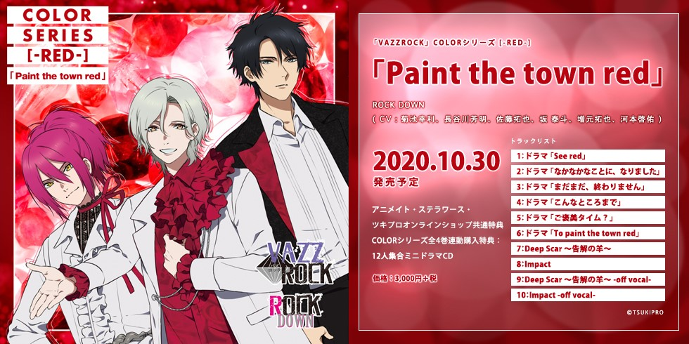 「VAZZROCK」COLORシリーズ [-RED-] 「Paint the town red」