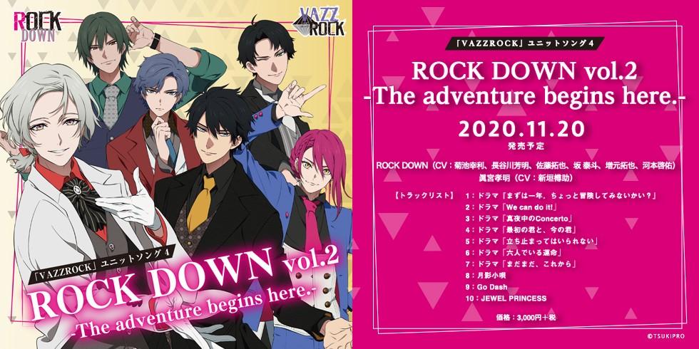 「VAZZROCK」ユニットソング④「ROCK DOWN vol.2 -The adventure begins here.-」