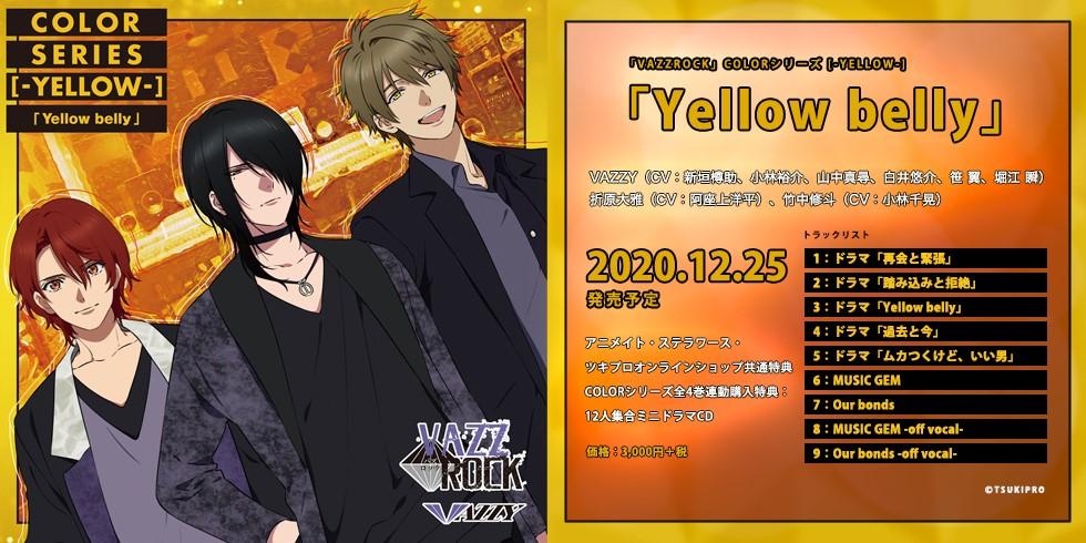 「VAZZROCK」COLORシリーズ [-YELLOW-] 「Yellow belly」