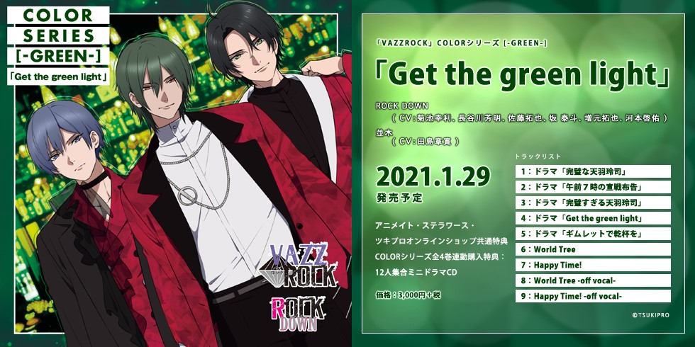 「VAZZROCK」COLORシリーズ [-GREEN-] 「Get the green light」