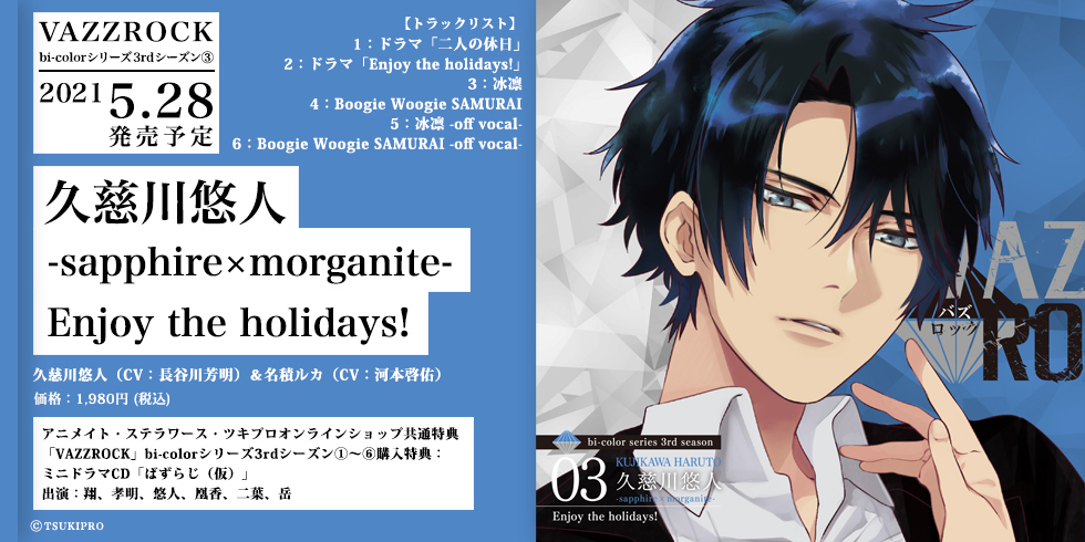 「VAZZROCK」bi-colorシリーズ3rdシーズン③「久慈川悠人-sapphire×morganite- Enjoy the holidays!」
