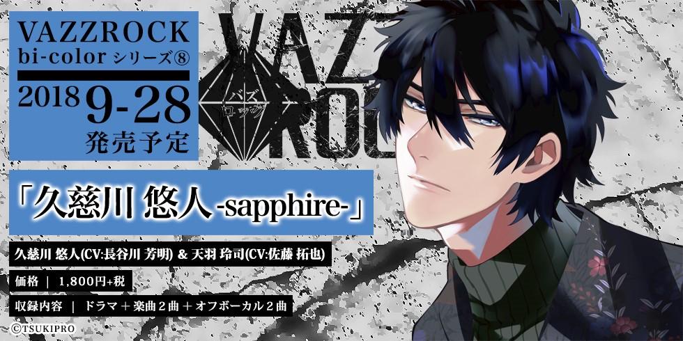 「VAZZROCK」bi-colorシリーズ⑧「久慈川悠人-sapphire-」