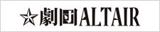 劇団アルタイル