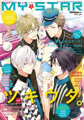 7月21日火にkadokawaより発行のmystarvol3ではツキノ芸能