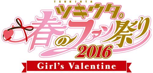 160214_fan2016_logo