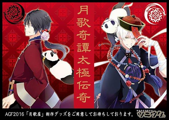 160916_tsukiutaya