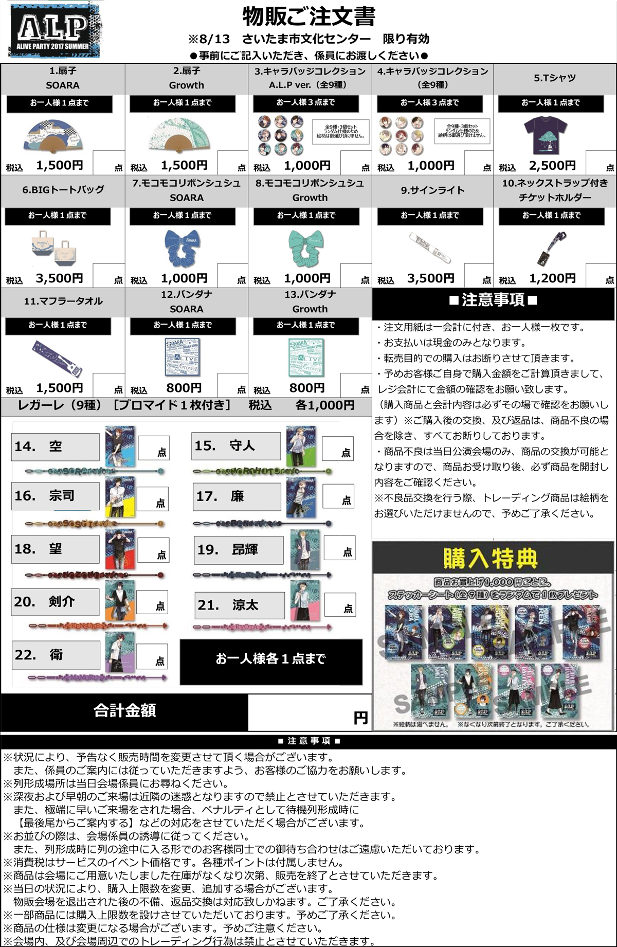 170813_ALP_goods_menu