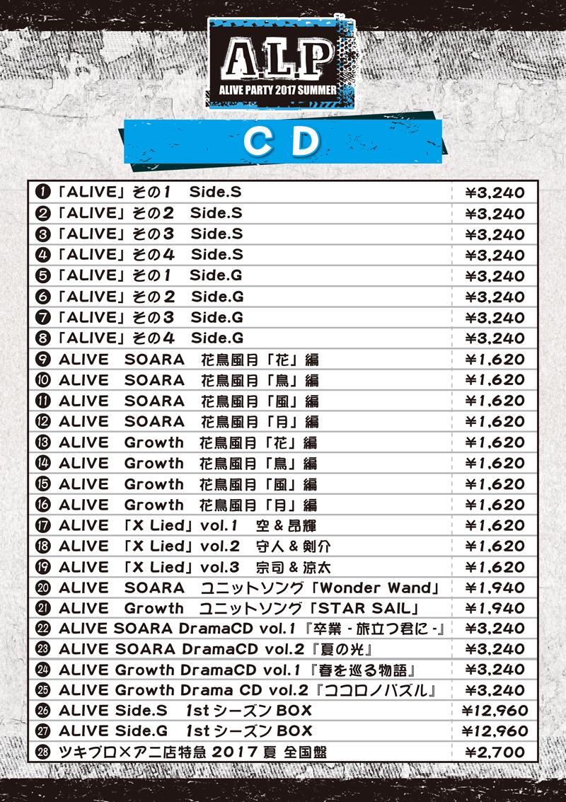 170813_ALP_menu01