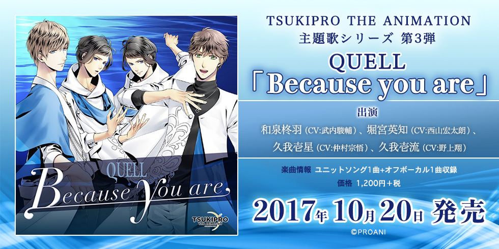 QUELL「Because-you-are」 | ツ...