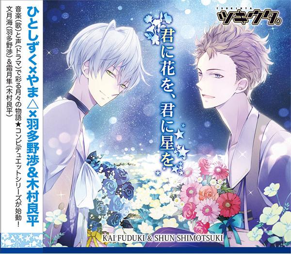 tsuki_duet0610_booklet_h1_h4