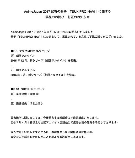 「TSUKIPRO NAVI」に関する誤植のお詫び・訂正のお知らせ