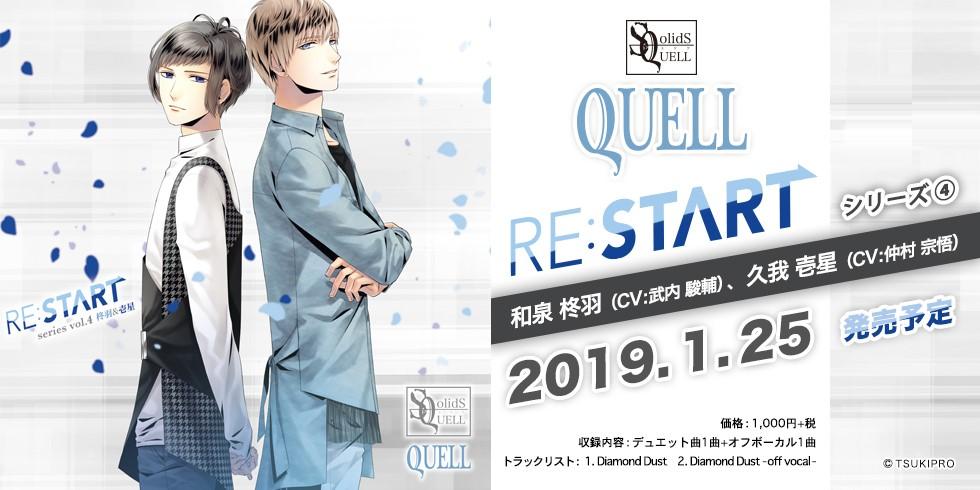 SQ QUELL 「RE:START」 シリーズ④