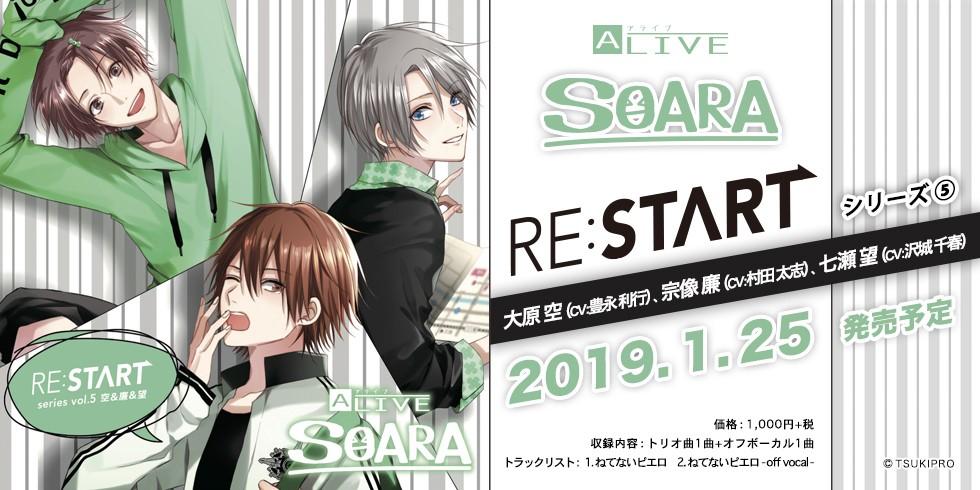 ALIVE SOARA 「RE:START」 シリーズ⑤
