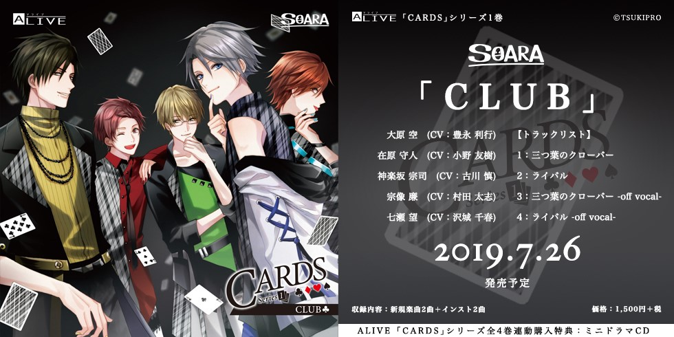 ALIVE 「CARDS」シリーズ1巻 SOARA「CLUB」