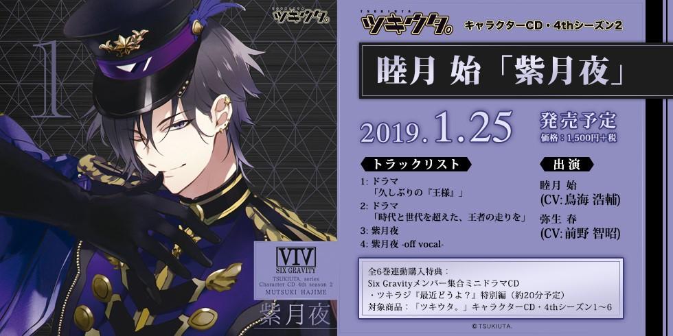 「ツキウタ。」キャラクターCD・4thシーズン2 睦月 始「紫月夜」(CV:鳥海浩輔)