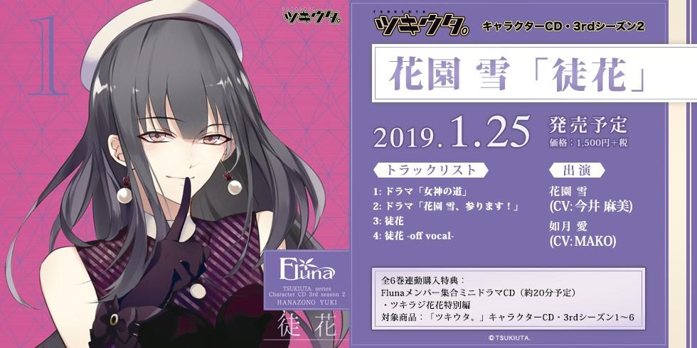 「ツキウタ。」キャラクターCD・3rdシーズン2 花園 雪「徒花」(CV:今井麻美)