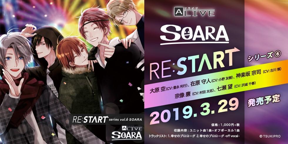 ALIVE SOARA 「RE:START」 シリーズ⑥