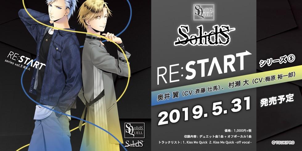 SQ SolidS 「RE:START」 シリーズ⑤
