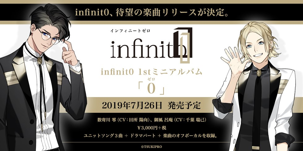 infinit0(インフィニートゼロ)