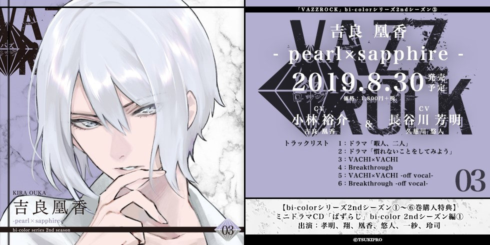 【「VAZZROCK」bi-colorシリーズ2ndシーズン③「吉良凰香-pearl×sapphire-」