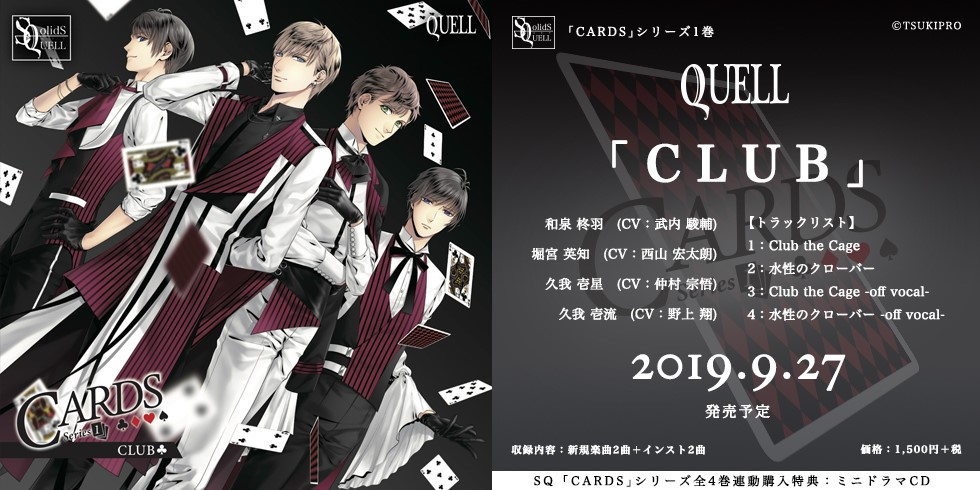 SQ 「CARDS」シリーズ1巻 QUELL「CLUB」