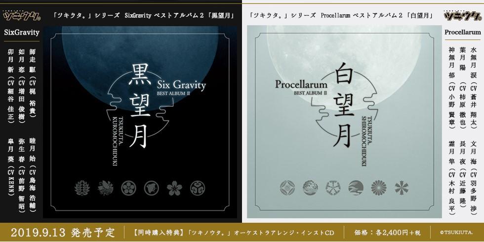 「ツキウタ。」シリーズ SixGravityベストアルバム2「黒望月」「ツキウタ。」シリーズ Procellarumベストアルバム2「白望月」