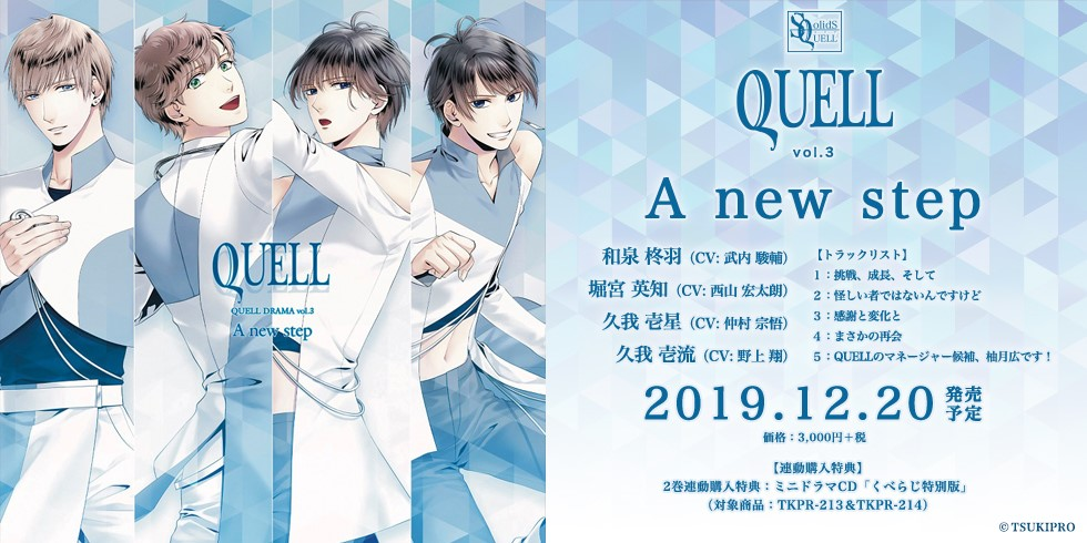 QUELL vol.3「A new step」