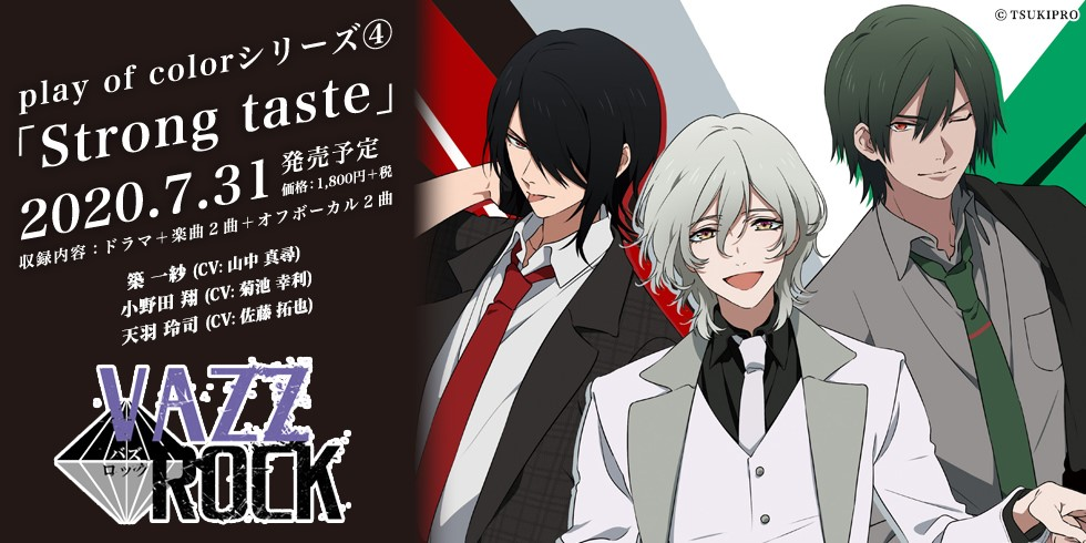 「VAZZROCK」play of colorシリーズ④「Strong taste」