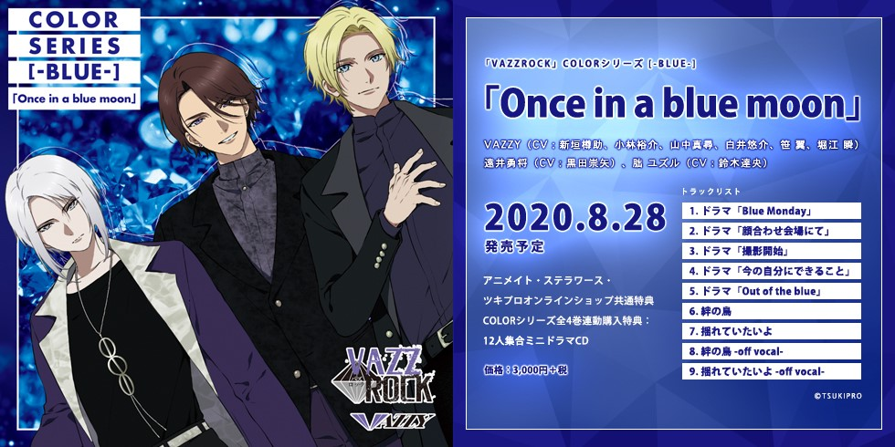 「VAZZROCK」COLORシリーズ [-BLUE-] 「Once in a blue moon」