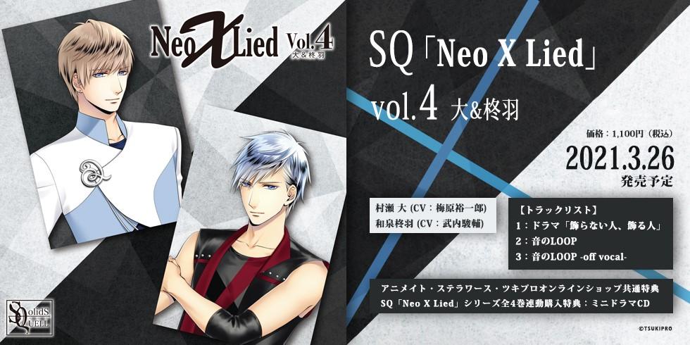 SQ 「Neo X Lied」vol.4 大&柊羽