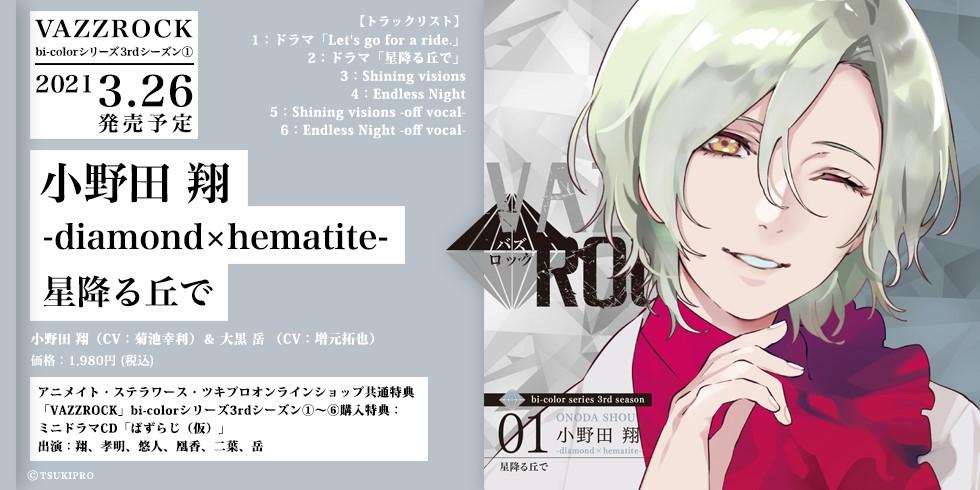 「VAZZROCK」bi-colorシリーズ3rdシーズン①「小野田 翔-diamond×hematite- 星降る丘で」