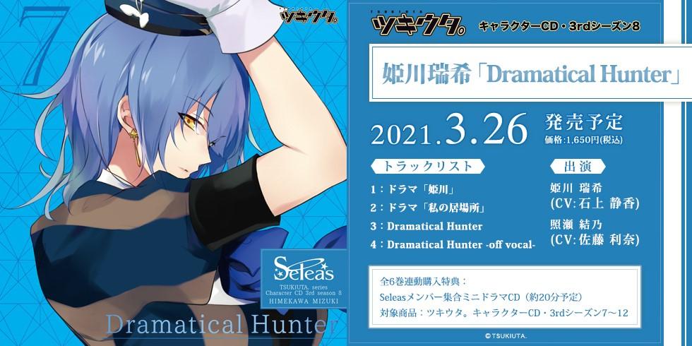 ツキウタ。キャラクターCD・3rdシーズン8 姫川瑞希「Dramatical Hunter」(CV:石上静香)