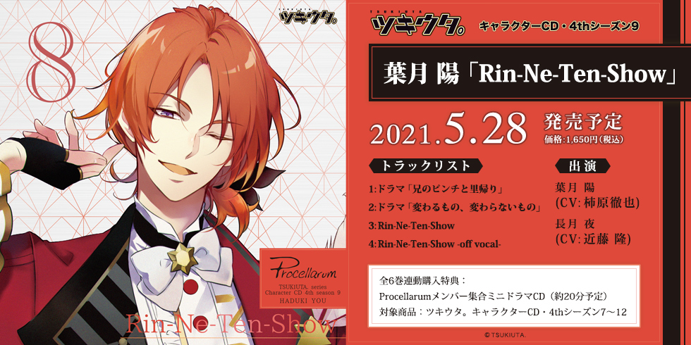 ツキウタ。キャラクターCD・4thシーズン9 葉月 陽「Rin-Ne-Ten-Show」(CV:柿原徹也)